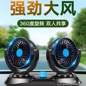 車載風扇-兩用usb風扇汽車點器接口強大風力制冷 提拉米蘇