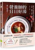 營養師的日日好湯:讓全家人都溫暖幸福的煲湯聖經,美味、滋補、養生、調理,一碗湯全