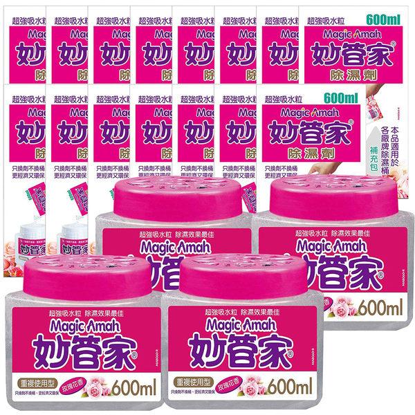 妙管家 濃縮洗衣精 衣物殺菌液 濃縮洗潔精 芳香除濕劑 (均一價399)
