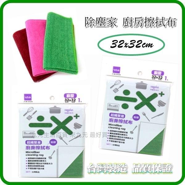 【九元生活百貨】除塵家 廚房擦拭布/32x32cm 超纖 魔鏟魔布 抹布 擦拭巾