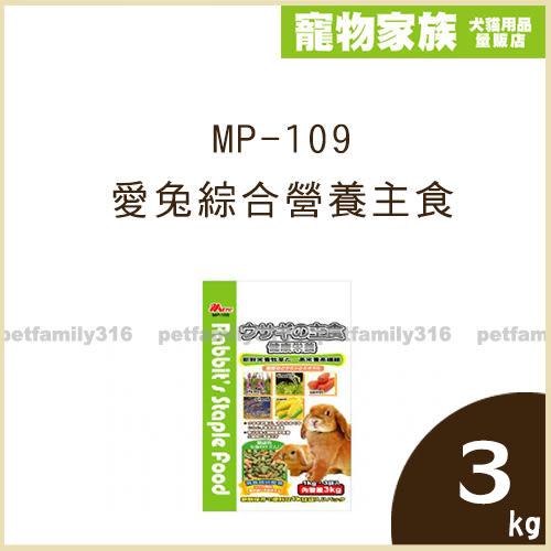 寵物家族-MP-109愛兔綜合營養主食3kg