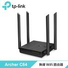 【TP-LINK】Archer C64 AC1200 無線 MU-MIMO WiFi 路由器