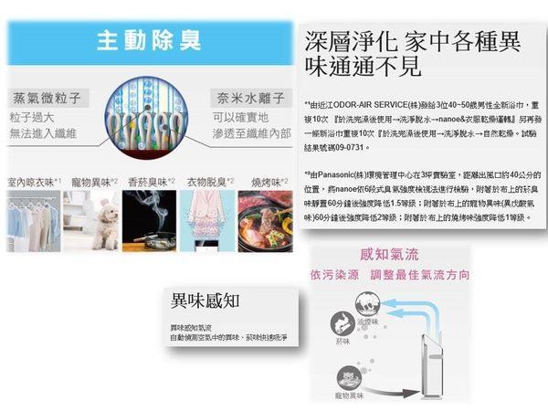 國際牌 PANASONIC 空氣清淨機 空氣淨化器(適用坪數:12坪)10年長效濾網 PM2.5甲醛TVOC過濾~分解