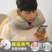 按壓自動充氣旅行飛機頸椎午休睡靠護U型枕頭 BS20119『美鞋公社』