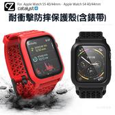 CATALYST 耐衝擊防摔保護殼(含錶帶) Apple Watch Series 5 4 44/40mm 錶殼 防摔殼 耐衝擊殼 錶帶殼