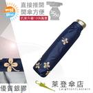 雨傘 陽傘 萊登傘 抗UV 防曬 輕傘 遮熱 易開輕便傘 開傘直接推開 銀膠 Leotern 幸運草(深藍)
