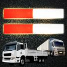 反光貼紙 車身貼 反光條 安全 警示條 車用夜間 汽車標誌貼 紅白警示 反光貼【Z099】生活家精品