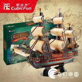 正品3D立體拼圖航海艦船模型拼裝紙模海盜船圣菲利普T4017-奇幻樂園