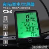 車碼錶 自行車山地車碼錶速度錶里程錶中文有線無線夜光防水騎行裝備 交換禮物