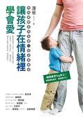 (二手書)讓孩子在情緒裡學會愛:陪他經歷喜怒哀樂,說出真感受