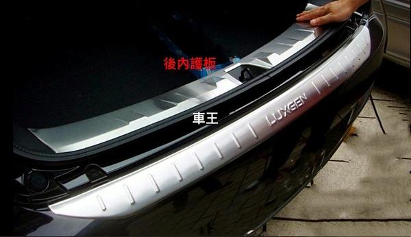 【車王汽車精品百貨】納智捷 LUXGEN U7 SUV7 後內護板 內後護板 後內踏板 內後踏板