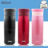 膳魔師亮彩保溫杯保溫瓶0.48L擋冰板保冷瓶JMZ480-大廚師百貨