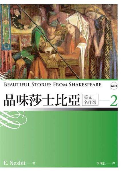 (二手書)品味莎士比亞英文名作選 (2)  (25K彩圖經典改寫文學+1MP3)