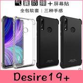 【萌萌噠】HTC Desire19+ plus 潮男新款四角氣囊保護套 創意磨砂軟邊 手機殼 手機套 附保護膜