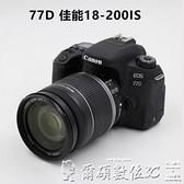 高清照相機國行佳能EOS77D18-135mm套機入門級單反中端數碼相機LX 爾碩 交換禮物