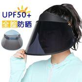 遮陽帽女防曬遮臉防紫外線夏天太陽帽防曬帽