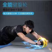 家用亮麗彩虹色鍛煉運動健身滾輪Eb14022『M&G大尺碼』