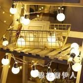 裝飾燈 LED5釐米大圓球彩燈閃燈串燈小燈泡節日裝飾燈浪漫房間店面布置 AW2402【棉花糖伊人】