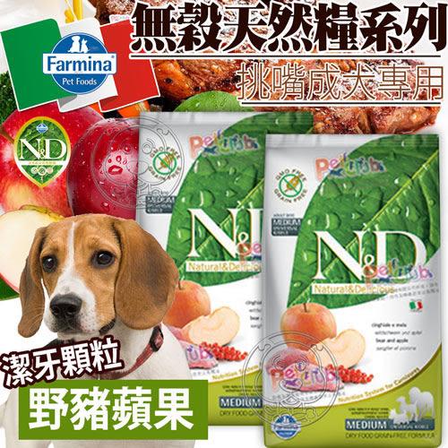 【培菓平價寵物網】法米納》ND挑嘴成犬天然無穀糧野豬蘋果潔牙顆粒-800g