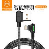 Mcdodo 紐扣系列 快充 2A iPhone 充電線 彎頭 L型 智能 呼吸燈 Lightning 120cm