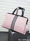 韓版短途旅行包女手提行李包大容量旅行袋輕便行李袋男可折疊旅游 開春特惠