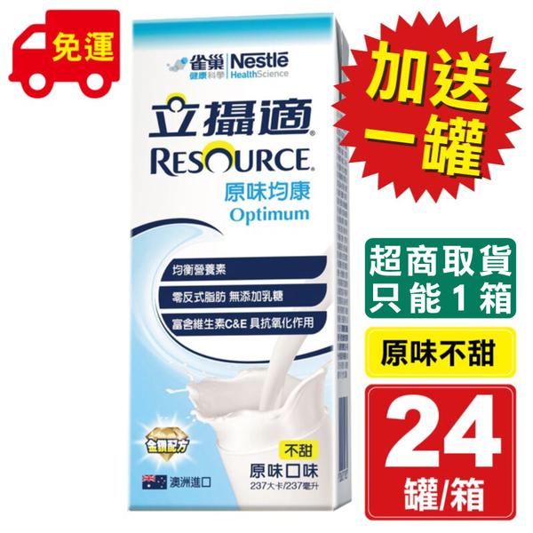 雀巢 立攝適 均康營養配方 原味 237mlX24入 加贈1罐 專品藥局【2008022】