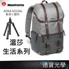Manfrotto MB LF-WN-BP 溫莎生活 雙肩後背包 AOKA N215AL 輕便三腳架 套組 總代理公司貨 相機包 首選攝影包