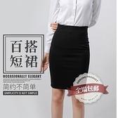 窄裙 2021韓版職業裙半身裙高彈包臀裙OL顯瘦一步裙短裙黑色大碼包裙女