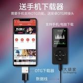 MP3 mp3播放器 mp4學生運動收音錄音電子書外放幫下載音樂英語隨身聽 5色