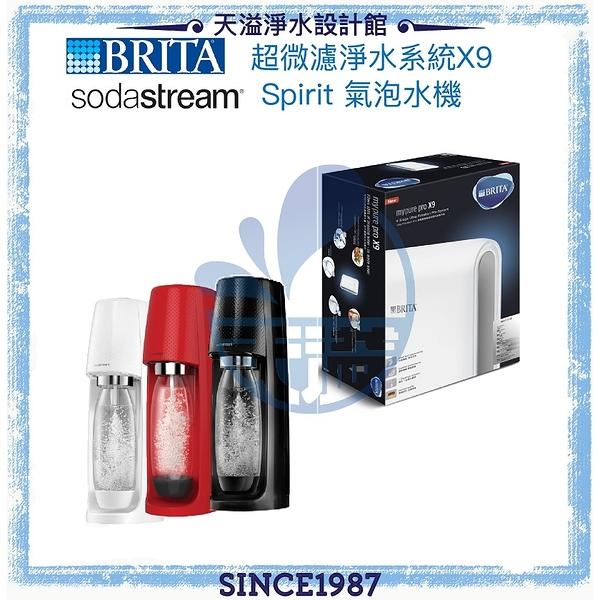 【滿額贈】【BRITA x Sodastream】mypurepro X9超微濾淨水系統 + Spirit氣泡水機(紅/白/黑)