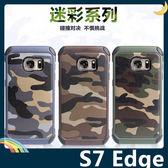 三星 Galaxy S7 Edge 軍事迷彩系列保護套 軟殼 防摔抗震 矽膠套+PC背蓋 二合一組合款 手機套 手機殼