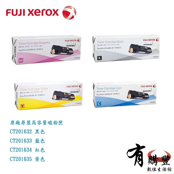 【有購豐-四色組碳粉匣】FUJI XEROX 富士全錄 CT201632-35 原廠原裝 高容量 CT201632.33.34.35