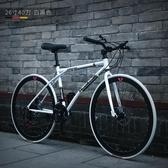 變速自行車男公路賽車單車雙碟剎實心胎細胎成人學生女熒光  新年禮物YYJ