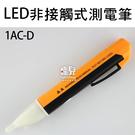 【妃凡】加碼送電池!LED 非接觸式 測電筆 1AC-D 攜帶 驗電筆 測電筆 檢驗筆 檢電筆 照明 電壓測試