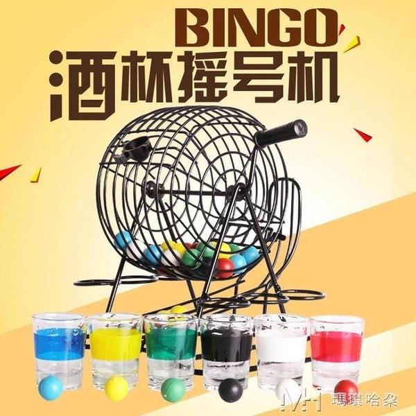 bingo賓果搖號機ktv酒杯遊戲機彩色球喝酒玩具聚會酒吧娛樂道具 瑪奇哈朵