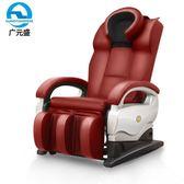 廣元盛家用按摩椅全身頸椎腰部按摩器全自動按摩靠墊老人沙發椅JD  CY潮流站