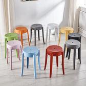 塑料凳子加厚成人高凳家用現代餐桌凳椅子登子時尚創意小圓凳【全館免運】