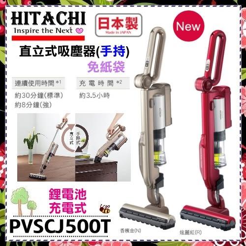 *現貨特價一台炫麗紅*【日立家電】鋰電池充電 手持式吸塵器《PVSJ500T》日本進口 原廠保固