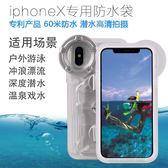 水下拍照手機防水袋潛水套觸屏蘋果iphoneX手機防水殼泡溫泉游泳   麻吉鋪