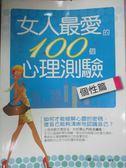 【書寶二手書T6/兩性關係_HFU】女人最愛的100個心理測驗-個性篇_小魔女Candy