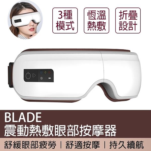 【coni shop】BLADE震動熱敷眼部按摩器 現貨 當天出貨 加熱眼罩 按摩眼罩 熱敷眼罩 眼部按摩