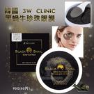 韓國3W CLINIC黑蝸牛珍珠眼膜60入/盒
