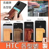 HTC U20 5G U19e U12+ life Desire21 pro 19s 19+ 12s U11+ 木紋磁吸插卡 透明軟殼 手機殼