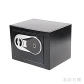 指紋保險櫃家用小型辦公保險箱全鋼防盜入墻入衣櫃迷你隱形保管箱 FF5090【衣好月圓】