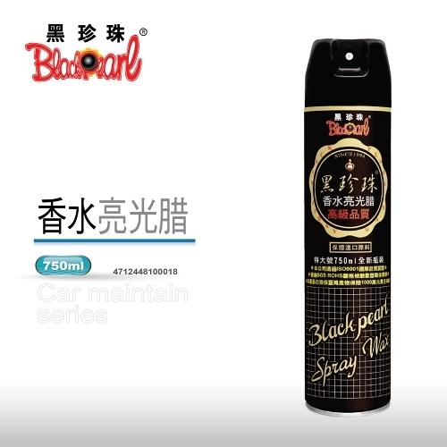 黑珍珠 高級香水亮光腊