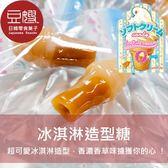 【豆嫂】日本糖果 扇雀飴 冰淇淋造型糖