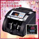 翡翠型HY-900六國貨幣銀行專用點驗鈔機