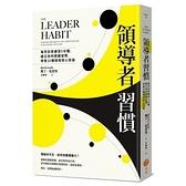 領導者習慣