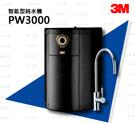 【無須儲水桶+智能選水】3M PW3000 無桶直出式智選純水機/免費安裝【水之緣】