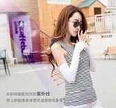 夏季冰爽防曬袖套防紫外線薄款加長款冰絲男士手臂袖手套 QQ694『樂愛居家館』